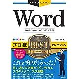 今すぐ使えるかんたんEx Word プロ技 BESTセレクション[2019/2016/2013/365対応版]