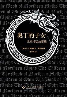 奥丁的子女:北欧神话故事集 (北欧历史文化丛书)