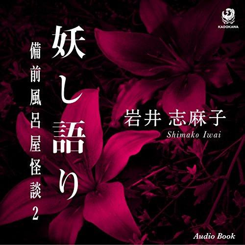 妖し語り | 岩井 志麻子