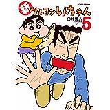 新クレヨンしんちゃん : 5 (アクションコミックス)