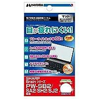 ハクバ 電子辞書液晶保護フィルム(ブルーライトカット防指紋マット/シャープ Brain PW-SB2/SA2/SH2/SJ2 SB1/SA1/SH1/SJ1 シリーズ専用/1枚入り) EDGFCA-SSB