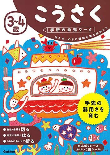 3~4歳 こうさく (学研の幼児ワーク)