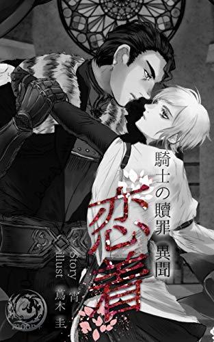 騎士の贖罪 異聞 恋着 (moon+)