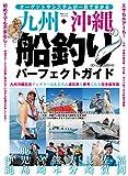 九州・沖縄の船釣りパーフェクトガイド (別冊つり人 Vol. 515)