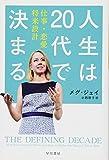 人生は20代で決まる――仕事・恋愛・将来設計 (ハヤカワ・ノンフィクション文庫)