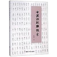 古汉语疑难探索