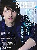 Screen+プラス vol.64 [雑誌]: SCREEN(スクリーン) 増刊