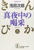 真夜中の喝采―きんぴか〈3〉 (光文社文庫)