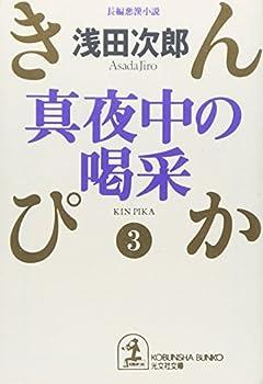 真夜中の喝采―きんぴか〈3〉 [Mayonaka no kassai: kinpika 3] - Book #3 of the きんぴか