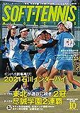 ソフトテニスマガジン 2021年 10 月号 [雑誌] - ソフトテニスマガジン編集部