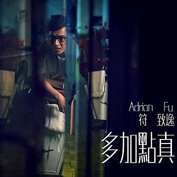Duo Jia Dian Zhen