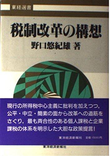税制改革の構想 (東経選書)の詳細を見る