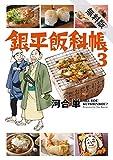 銀平飯科帳(3)【期間限定 無料お試し版】 (ビッグコミックス)