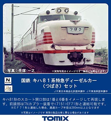 TOMIX Nゲージ 国鉄 キハ81系特急ディーゼルカー つばさ セット 98737 鉄道模型 ディーゼルカー