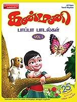 Kanmani Pappa Padalgal Vol. 1 Book Tamil Rhymes (Kanmani)
