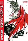 新撰組異聞 PEACE MAKER 1巻 (マッグガーデンコミックス)