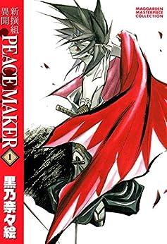 [黒乃奈々絵]の新撰組異聞 PEACE MAKER 1巻 (マッグガーデンコミックス)