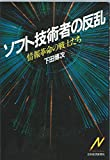 ソフト技術者の反乱―情報革命の戦士たち (Nikkei neo books)