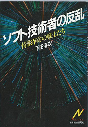 ソフト技術者の反乱―情報革命の戦士たち (Nikkei neo books)の詳細を見る
