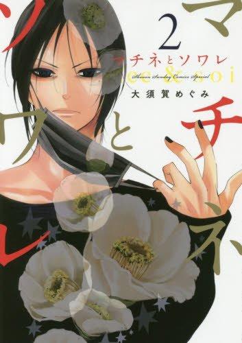 マチネとソワレ (2) (ゲッサン少年サンデーコミックス)