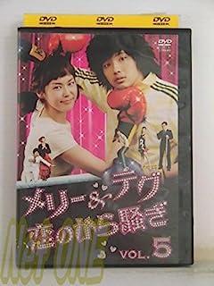 メリー&テグ 恋のから騒ぎ Vol.5 [レンタル落ち]