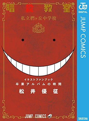 暗殺教室 公式イラストファンブック 卒業アルバムの時間 (ジャンプコミックスDIGITAL)