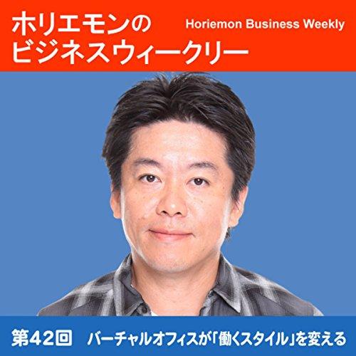 『ホリエモンのビジネスウィークリーVOL.42 バーチャルオフィスが「働くスタイル」を変える』のカバーアート