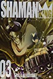 シャーマンキング 完全版 3 (3) (ジャンプコミックス)