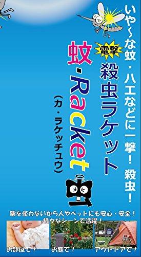 ニコー『電撃殺虫ラケット蚊Racket虫(カラケッチュウ)』