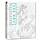 SKYVII Libro de texto chino para colorear Línea de dibujo Dibujo Libro de texto Belleza antigua Pintura