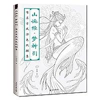 塗り絵、創造的な中国の塗り絵線スケッチ描画教科書ヴィンテージ古代美容絵画-本シャンハイジン