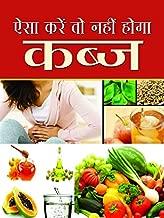 Aise Kare Toh Nahi Hoga Kabaj (Hindi Edition)