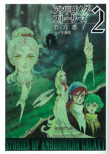 アンドロメダ・ストーリーズ 2 (Gファンタジーコミックススーパー)の詳細を見る
