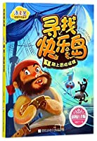 Looking for Happy Island (1) (Let's Set Out for the Adventure) (with Pinyin and Pictures)/ Animal Adventurous Fairy Tales of Tang Sulan (Chinese Edition)