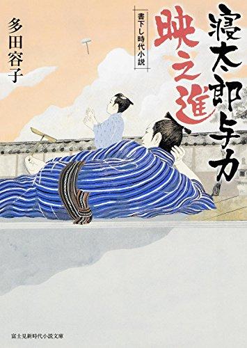 寝太郎与力 映之進 (新時代小説文庫)