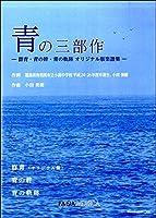 青の三部作 -群青・青の絆・青の軌跡 オリジナル版楽譜集-