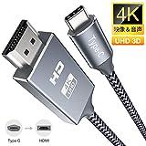 USB Type C HDMI 変換 ケーブル 1.8m 4K 60Hz 高解像度映像出力 USB3.1 Thunderbolt3 対応 USB C to HDMI ケーブル iPad Pro MacBook/Air/ProなどのタイプC端子のデバイスに対応