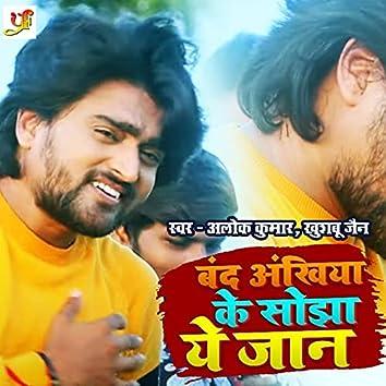 Band Ankhiya Ke Sojha Ye Jaan