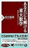 あなたにも解ける東大数学 発想と思考のトレーニング (PHP新書)