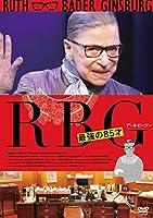RBG 最強の85才 [DVD]
