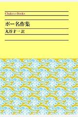 ポー名作集 (中公文庫) Kindle版