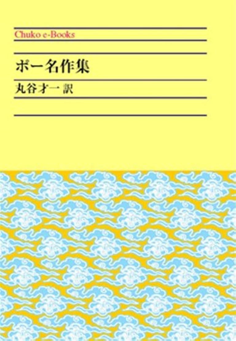 バンジージャンプ賠償測るポー名作集 (中公文庫)