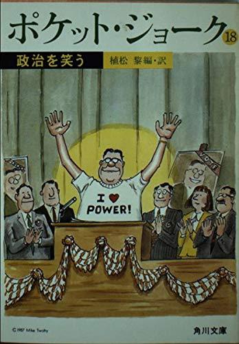 ポケット・ジョーク〈18〉政治を笑う (角川文庫)の詳細を見る