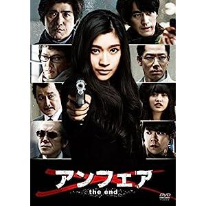 """アンフェア the end DVD スタンダード・エディション"""""""