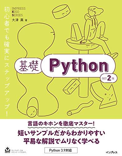 基礎Python 改訂2版 (IMPRESS KISO SERIES)
