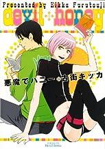 悪魔でハニー (ミリオンコミックス  Hertz Series 66)