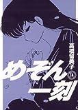 めぞん一刻〔新装版〕(14) (ビッグコミックス)