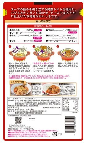 モランボンBistroDish完熟トマト鍋スープ750g×2個セット