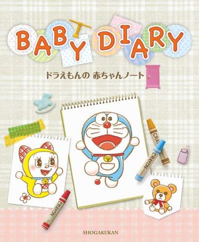 ドラえもんの赤ちゃんノート: BABY DIARY (実用単行本)
