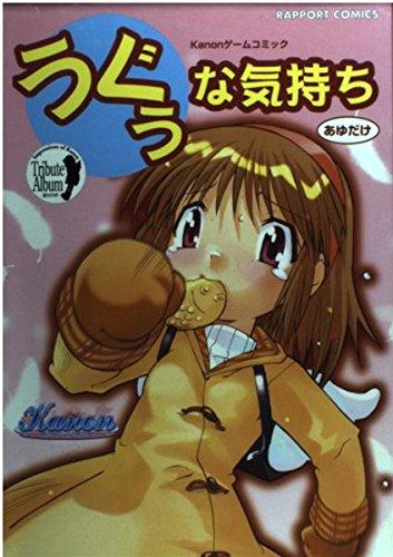 うぐぅな気持ち―Kanonゲームコミック (ラポートコミックス)